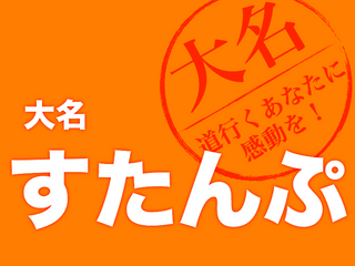 大名すたんぷ大.001.jpg